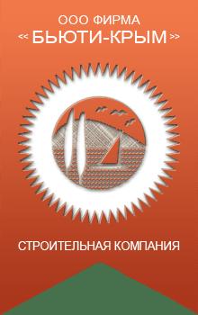 Бьюти Крым — строительная компания